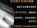 12MIL银行防爆膜,0.275专用防爆膜【专业银行防爆膜】