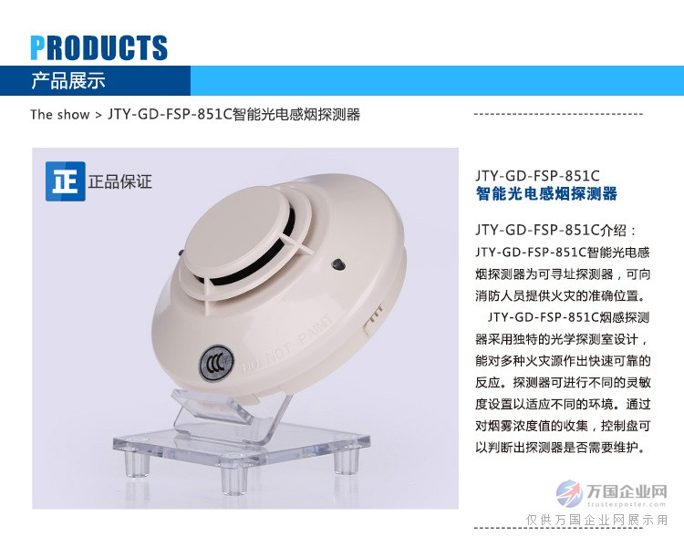 烟感探测器JTY-GD-FSP-851C