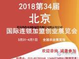 2018第34届北京国际连锁加盟展览会-北京加盟展