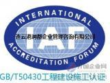 连云港ISO50430建筑施工认证
