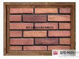 红色文化砖仿古砖复古外墙砖