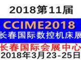 中国东北2018年3月机床模具展会(邀请函)