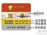 特征农产品标签供应商