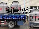 苏州20吨圆形冷却塔
