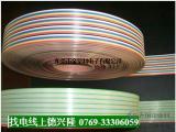 供应2651彩排线,40芯彩排线,1.27间距彩排线