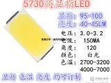 高显色5730贴片LED灯珠0.5W白光高显指95-100