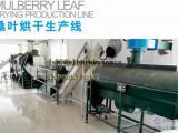 桑叶烘干生产线桑叶加工机械设备桑叶茶生产机器桑叶深加工设备