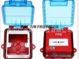 诺帝菲尔、霍尼韦尔手报防水盒SAP-M001FS