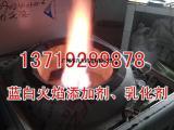 厂家批发蓝白火生物醇油添加剂 甲醇燃料助燃剂 全国低价销售