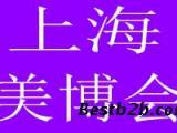 2018上海春季美博会|上海美容展|上海国际美容展|化妆品展