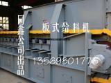 铝土矿用重型板式给料机