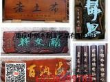 重庆涪陵旅游景区仿古牌匾实木招牌定做价格生产厂家