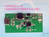 5v升压充电IC;升压型充电管理芯片AL3083