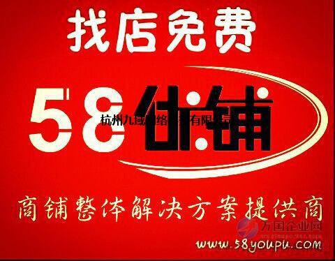 店铺转让和出租的区别 杭州商铺转让公司58优铺