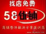 店铺转让费 杭州商铺转让公司58优铺