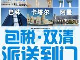 中国到沙特运输移动电源
