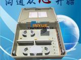 落地式144芯光纤分纤盒又称144芯光纤分纤箱安装介绍