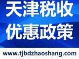 天津招商税收优惠 企业注册扶持奖励政策