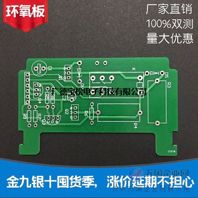 双面覆铜环氧电路板批量厂线路板生产加工