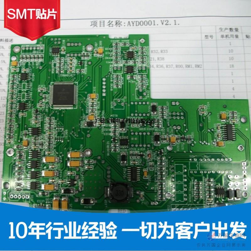 电路板贴片加工厂线路板插件波峰焊手工焊