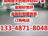 耐磨地坪-金刚砂耐磨地面-金刚砂耐磨地面价格