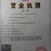重庆岩都机械设备有限公司的形象照片