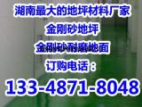金刚砂厂家-金刚砂材料厂家-金刚砂材料厂家价格