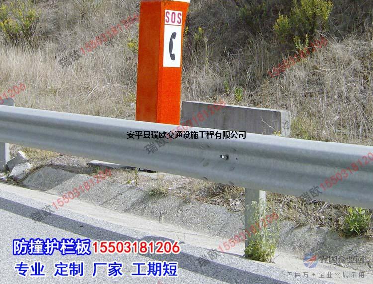 道路护栏生产厂家 混凝土防撞护栏 公路钢护栏板 电话微信 15503181206 http://www.bxhulan.com/ 所谓的信念就是,即使看不到希望,即使看不到未来,也相信自己的选择不会错,自己的未来不会错,自己的梦想不会错。 道路护栏生产厂家 ---安平县瑞欧交通设施工程有限公司  混凝土防撞护栏广泛应用于工业、农业、市政、交通等部门的护栏、装饰、防护等设施。主要是由于瓦楞护栏板本身的防腐性能,耐老化,美观大方,安装方便快捷。  公路钢护栏板利用土基、立柱、横梁的变形来吸收碰撞能量,并迫使失