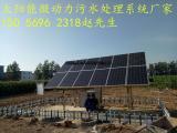 绿色能源太阳能微动力污水处理设备