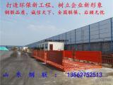 环保检查安装全自动建筑工地洗车机车辆冲洗设备的厂家