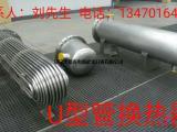U型管式换热器,U型管壳式换热器
