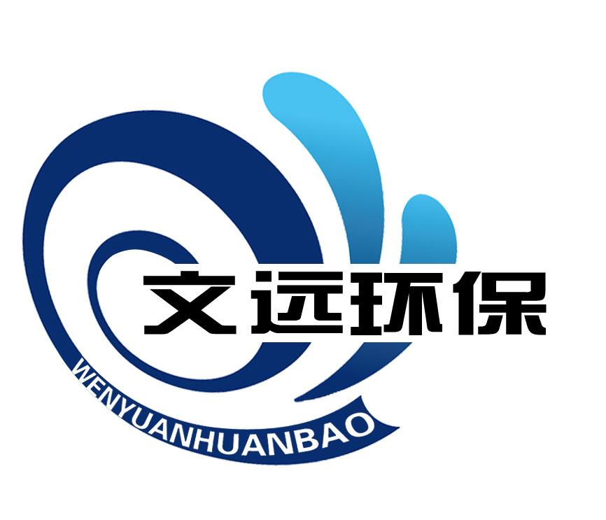 山东文远环保股份有限公司
