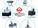 威曼仪器自动二次元 精密影像测量仪 复合型影像测量仪