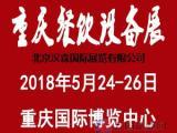 2018中国国际食材及餐饮设备展览会