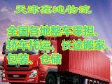 天津轿车托运公司