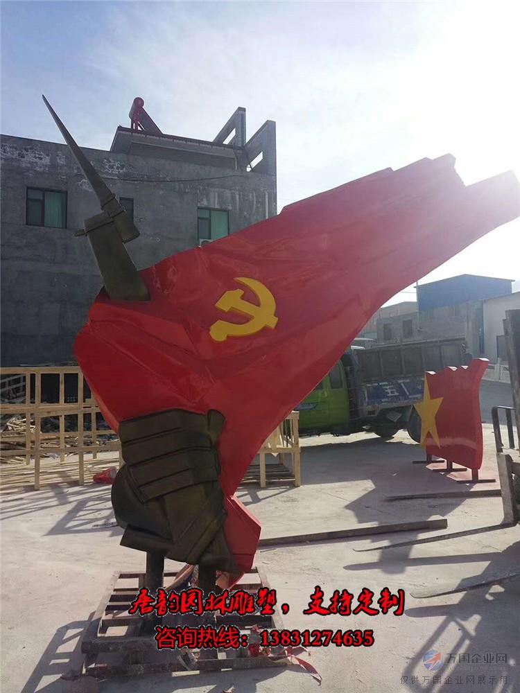 玻璃钢党旗雕塑,红旗雕塑