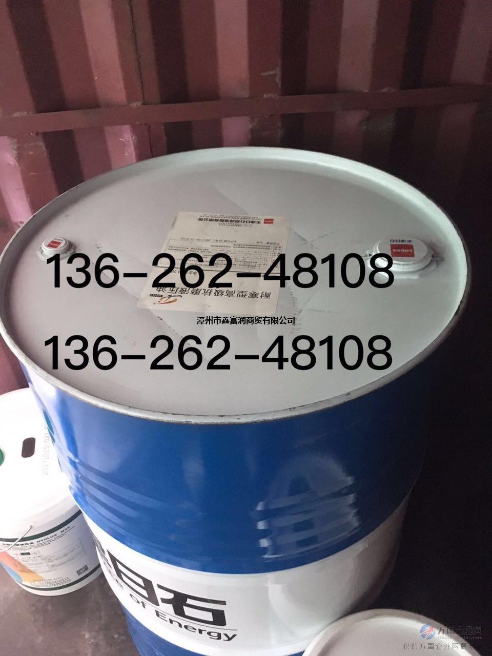 矫马液压油 jomo hydlux n46价格,行情,电话图片