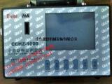 高品质CCHZ1000直读式防爆全自动粉尘测定仪