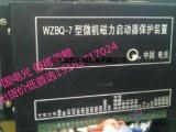 WZBQ-7型智能化微机综合保护器,晟煤品质一流
