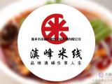滇峰米线加盟品牌