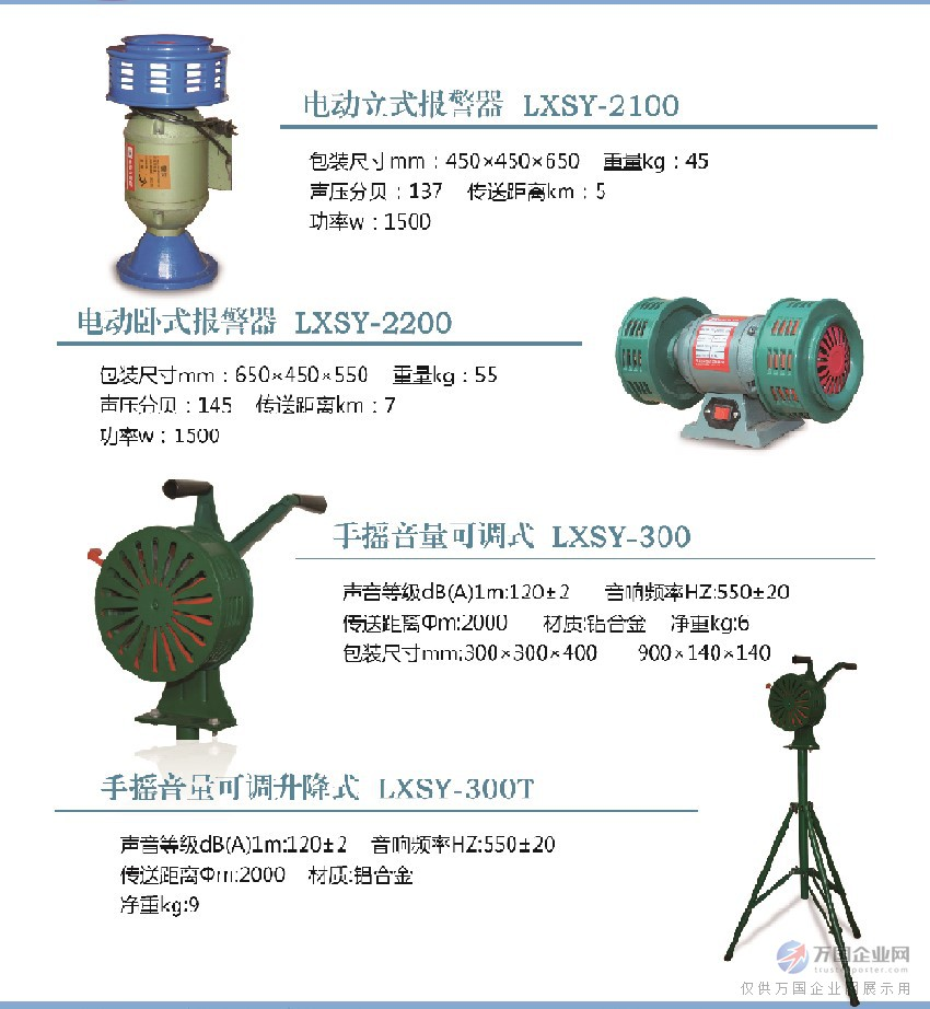 手摇、电动报警器-蓝芯电147KB