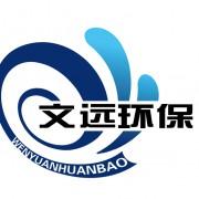 山东文远环保股份有限公司的形象照片