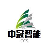 深圳市中冠智能电子科技有限公司的形象照片