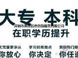 深圳市成人教育,正规教育培训机构,学信网可查