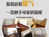 武汉暖气安装价格透明,智能温控=一次电梯的时间+全房极速升温