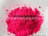 著名商标美丹销售现货塑料橡胶用桃红荧光桃红颜料