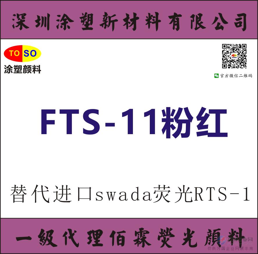 FTS-11(万国企业网)详情