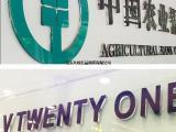 亚克力水晶字雕刻与安装 公司前台背景图案 UV印刷 电话