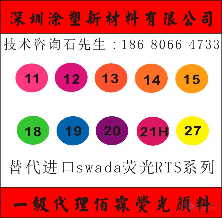 FTS-13色球(万国企业网)详情