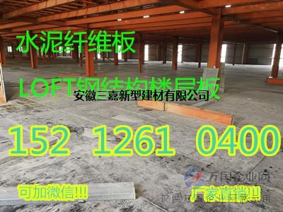 南通20mm水泥纤维板loft钢结构楼层板现场施工环节少!